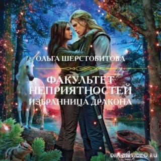 Избранница дракона – Ольга Шерстобитова