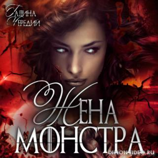 Жена монстра - Галина Чередий
