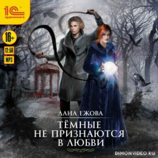 Тёмные не признаются в любви - Лана Ежова