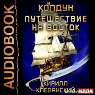 Путешествие на восток - Кирилл Клеванский