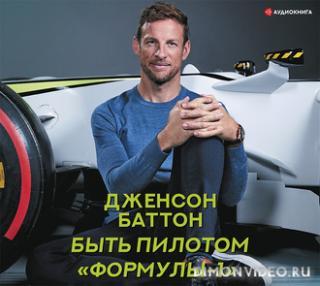 """Быть пилотом """"Формулы-1"""" - Дженсон Баттон"""