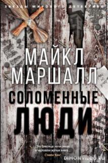 Соломенные люди - Майкл Маршалл