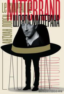 Шляпа Миттерана - Антуан Лорен