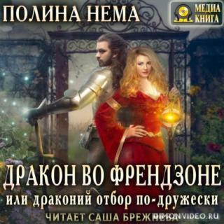 Дракон во френдзоне, или Драконий отбор по-дружески - Полина Нема
