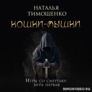 Кошки-мышки - Наталья Тимошенко