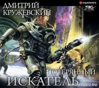 Потерянный - Дмитрий Кружевский