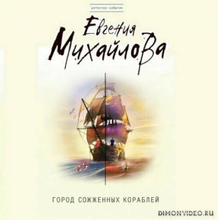 Город сожженных кораблей - Евгения Михайлова