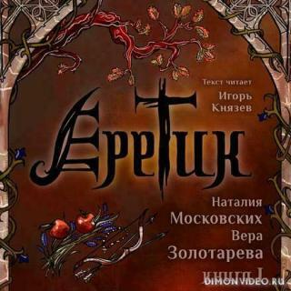Еретик. Книга первая - Наталия Московских, Вера Золотарёва