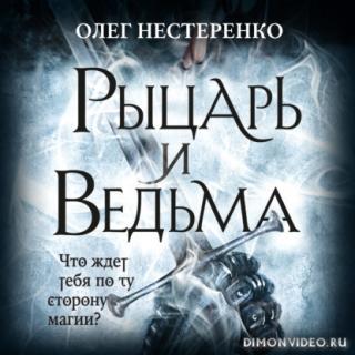 Рыцарь и ведьма - Олег Нестеренко