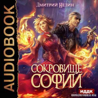 Сокровище Софии - Дмитрий Нелин
