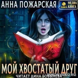 Мой хвостатый друг - Анна Пожарская
