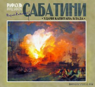 Удачи капитана Блада - Рафаэль Сабатини