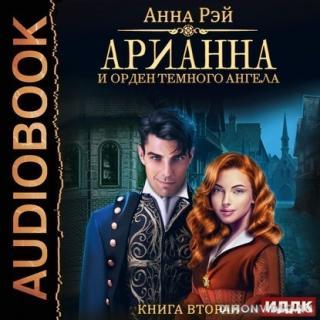 Арианна и Орден темного ангела - Анна Рэй