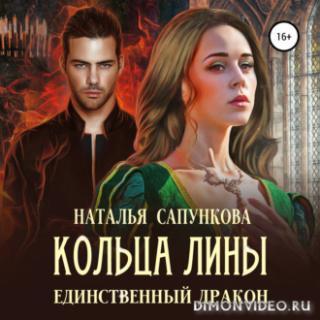Кольца Лины - Наталья Сапункова