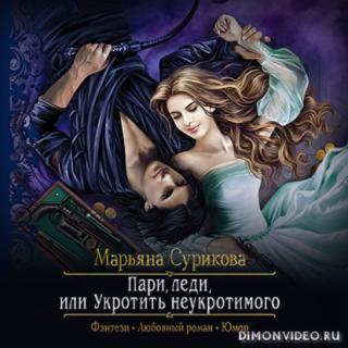 Пари, леди, или Укротить неукротимого - Марьяна Сурикова