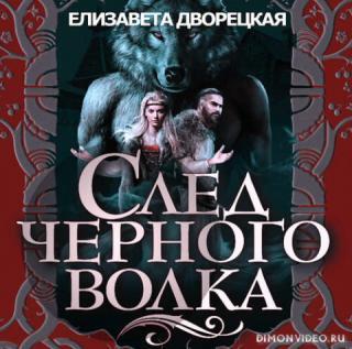 След черного волка – Елизавета Дворецкая