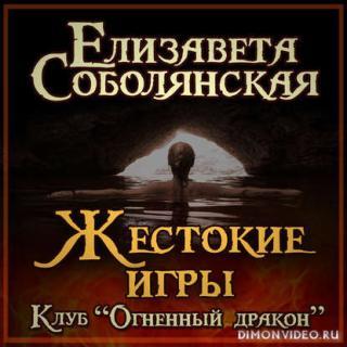 Жестокие игры – Елизавета Соболянская