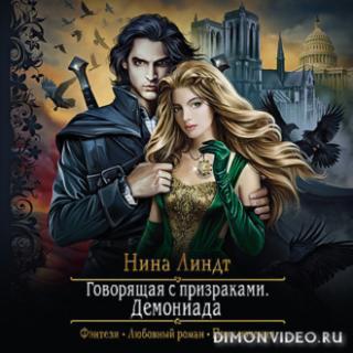 Демониада - Нина Линдт