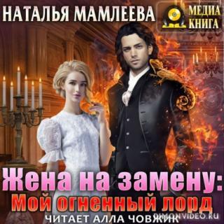 Жена на замену Мой огненный лорд - Наталья Мамлеева