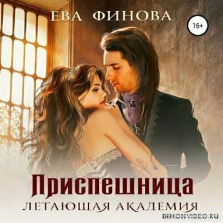 Приспешница - Ева Финова