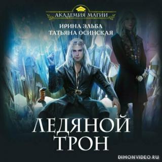 Ледяной трон - Ирина Эльба, Татьяна Осинская