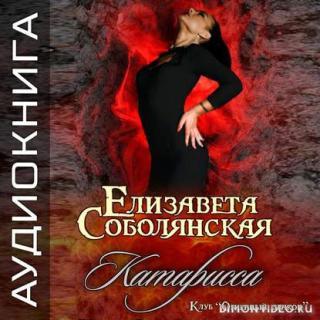 Катарисса – Елизавета Соболянская