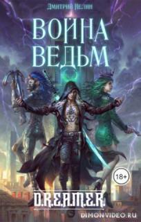 Война ведьм - Дмитрий Нелин