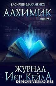 Журнал Иср Кейла - Василий Маханенко