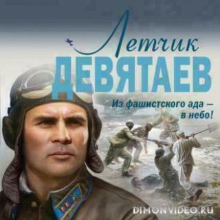 Летчик Девятаев. Из фашистского ада – в небо! - Валерий Жмак
