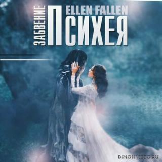 Психея. Забвение - Ellen Fallen