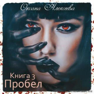 Пробел – Оксана Алексеева