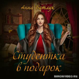 Студентка в подарок - Анна Батлук