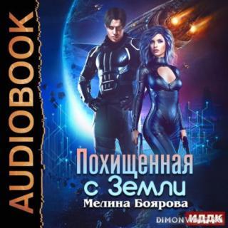 Похищенная с Земли - Мелина Боярова