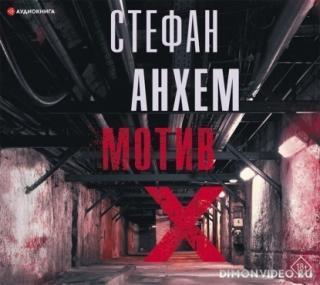 Мотив Х - Стефан Анхем