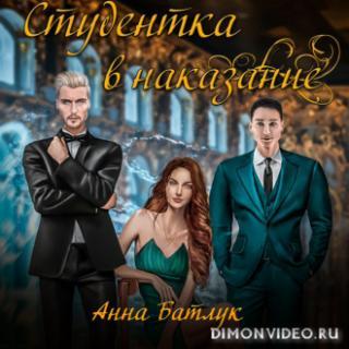 Студентка в наказание - Анна Батлук
