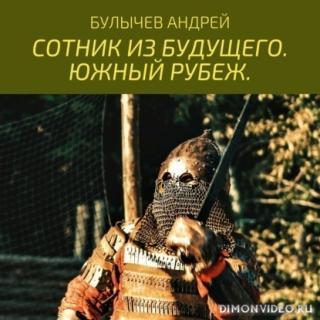 Южный рубеж - Андрей Булычев
