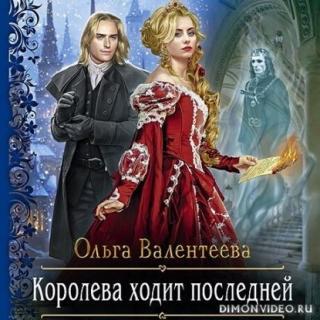 Королева ходит последней - Ольга Валентеева