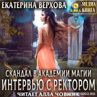 Интервью с ректором - Екатерина Верхова
