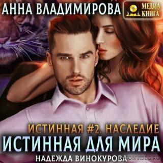 Наследие - Анна Владимирова