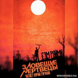 Зловещие мертвецы - Сэм Рэйме
