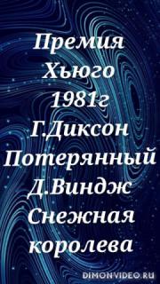 Премия Хьюго 1981год- Коллектив авторов