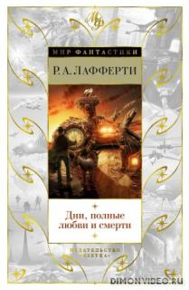 Дни, полные любви и смерти-Рафаэль Алоизиус Лафферти