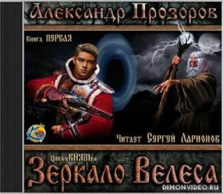 Зеркало Велеса - Александр Прозоров