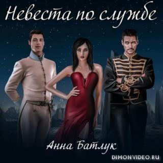 Невеста по службе - Анна Батлук