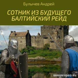 Балтийский рейд - Андрей Булычев
