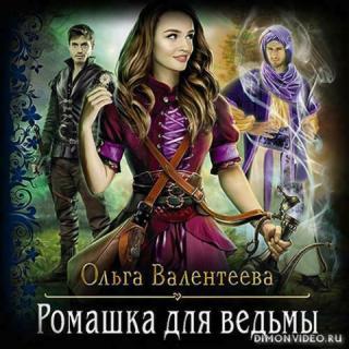 Ромашка для ведьмы - Ольга Валентеева