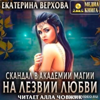 На лезвии любви - Екатерина Верхова