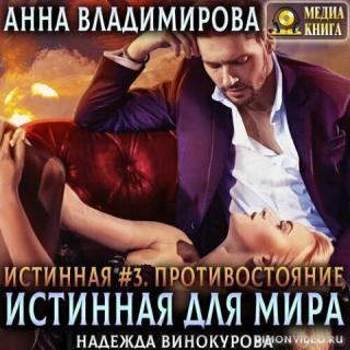 Противостояние - Анна Владимирова
