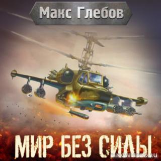 Мир без силы - Макс Глебов