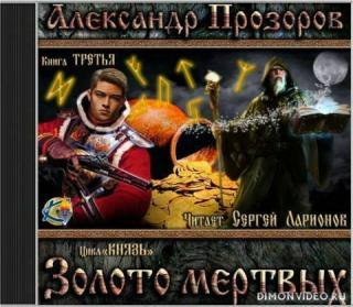 Золото мертвых - Александр Прозоров